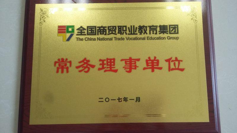 国家级荣誉--2017.1 全国商贸职业教育集团常务理事单位.jpg