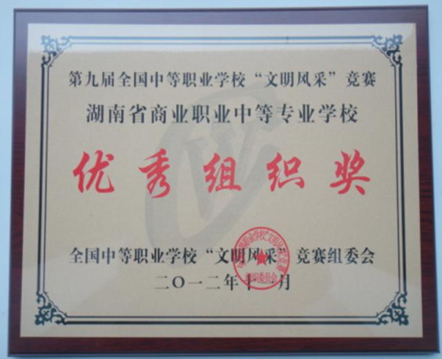"""国家级荣誉--第九届全国中职学校""""文明风采""""竞赛优秀组织奖.png"""