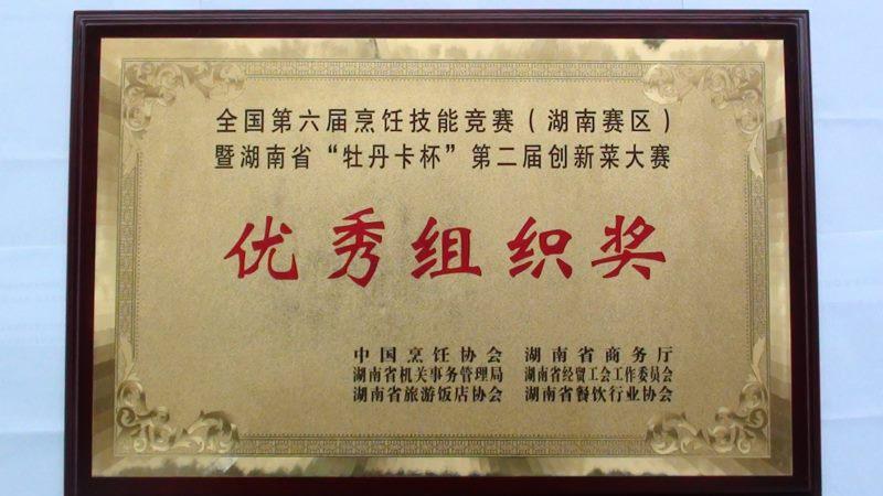 """国家级荣誉--第六届烹饪技能竞赛暨""""牡丹卡杯""""第二届创新菜大赛优秀组织奖.JPG"""