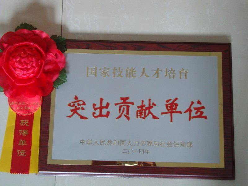 国家级荣誉--国家技能人才培育突出贡献单位.JPG
