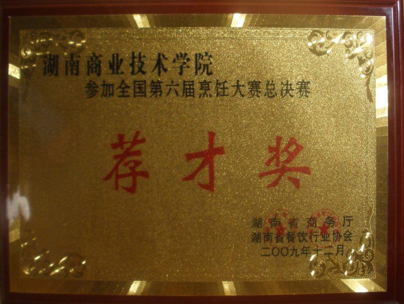 国家级荣誉--全国第六届烹饪大赛总决赛荐才奖.jpg