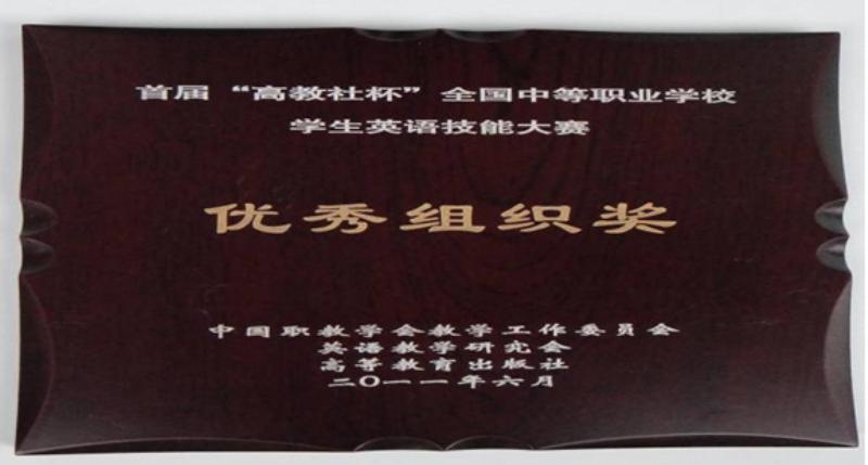 国家级荣誉--全国中等职业学校学生英语技能大赛优秀组织奖.png