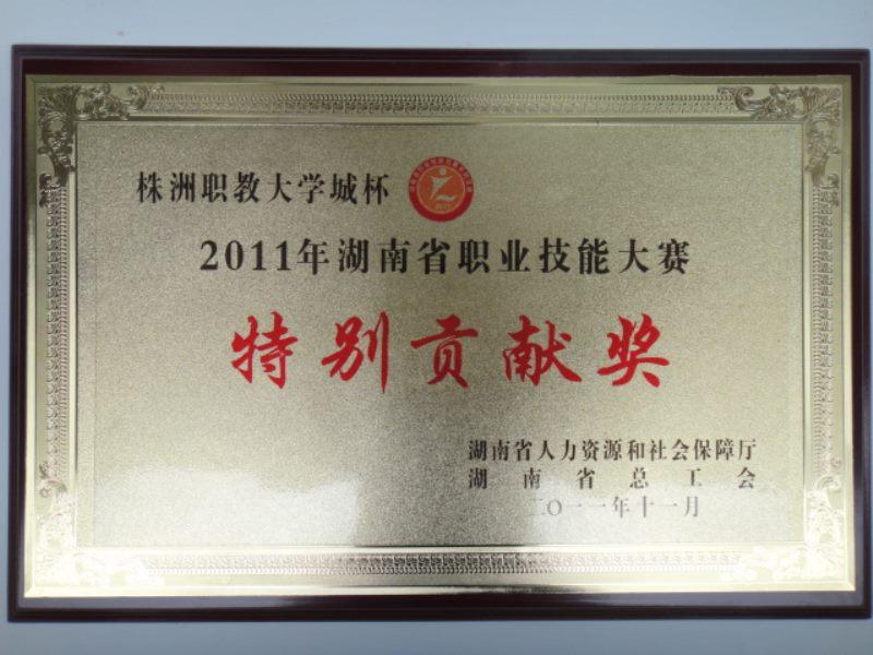 省级荣誉--2011年湖南职业技能大赛特别贡献奖.JPG