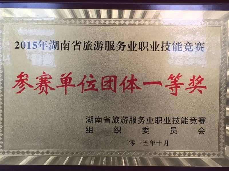 省级荣誉--2015年职业技能比赛参赛单位一等奖.jpg