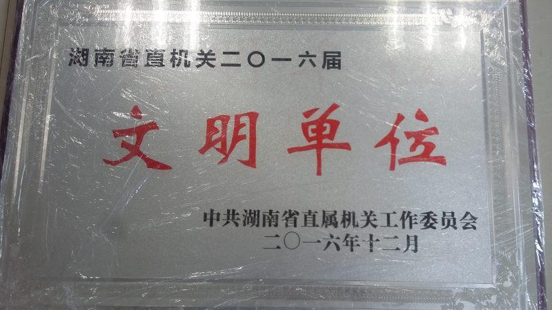 省级荣誉--2016.12湖南省直机关2016届文明单位.jpg