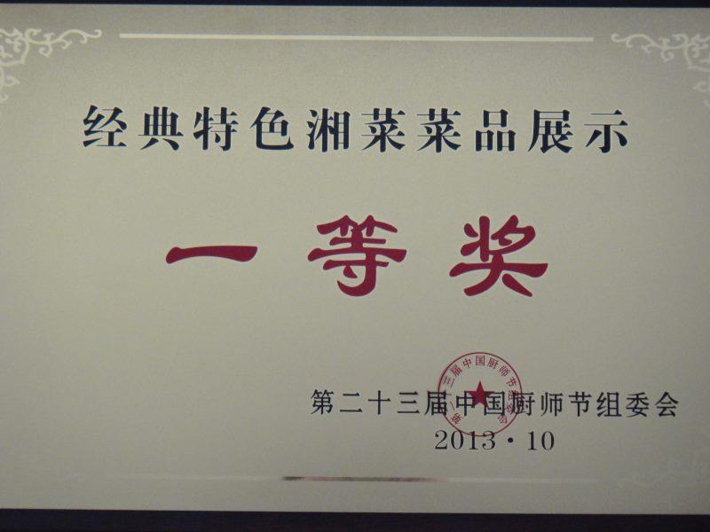 省级荣誉--第二十三届中国厨师节学院获得经典特色湘菜菜品展示一等奖 (2).JPG