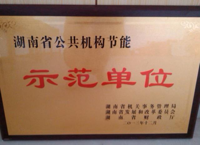 省级荣誉--湖南省公共机构节能示范单位.png
