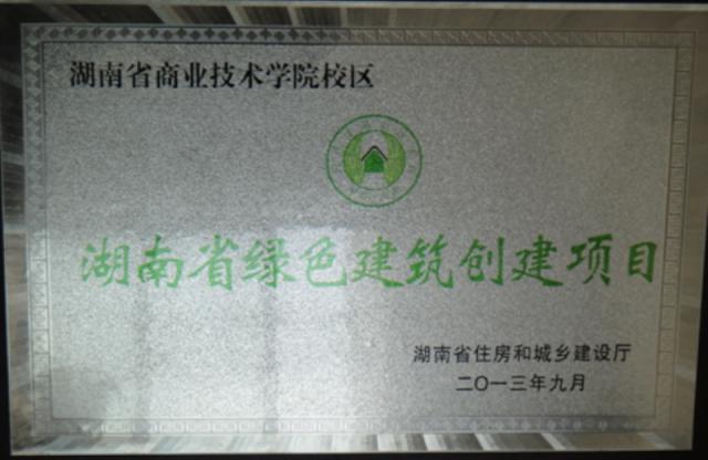 省级荣誉--湖南省绿色建筑单位.png