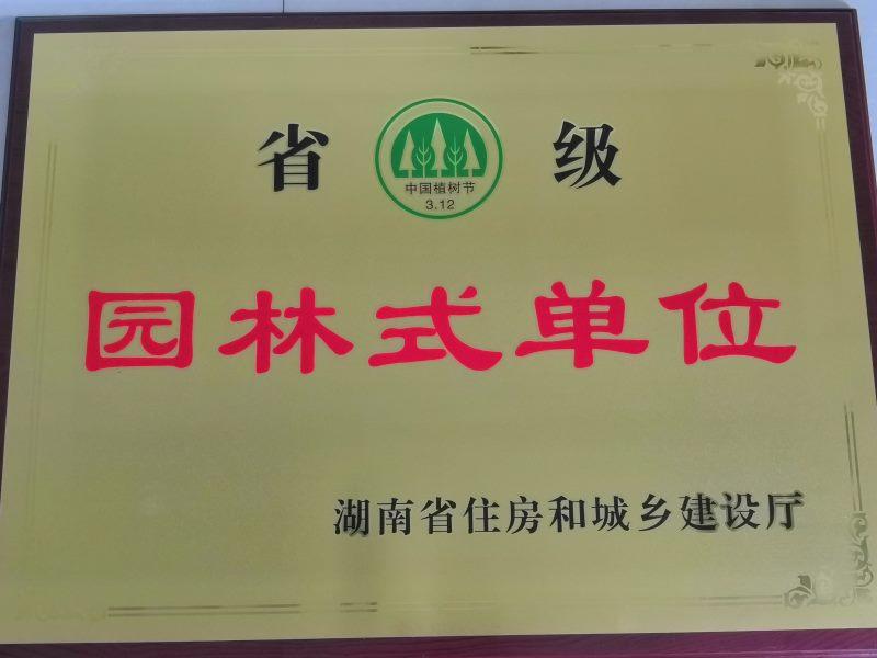 省级荣誉--省级园林式单位.jpg