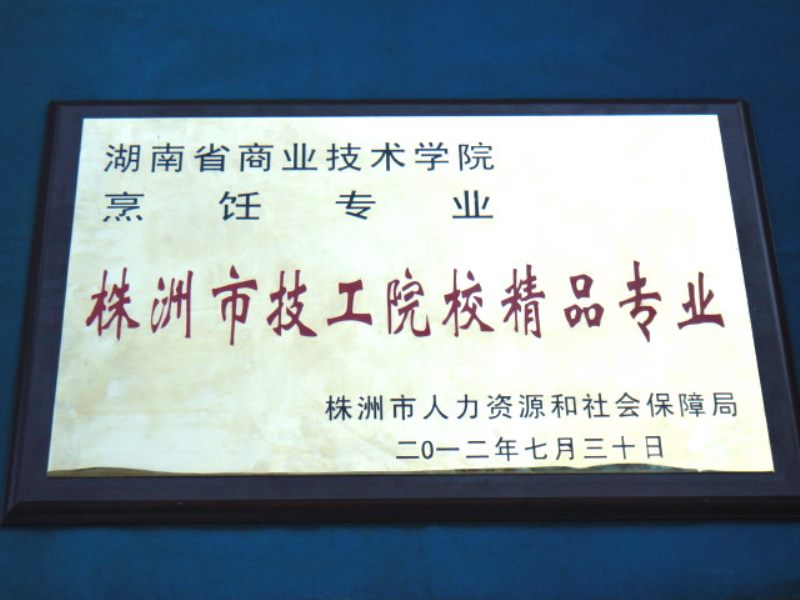 市级荣誉--烹饪专业—株洲市技工院校精品专业.jpg