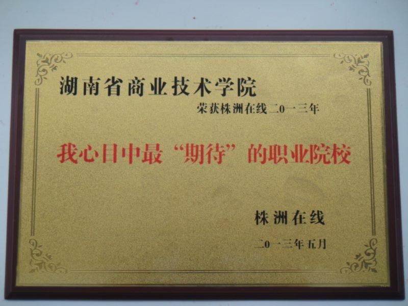 市级荣誉--我心中最期待的职业院校.JPG