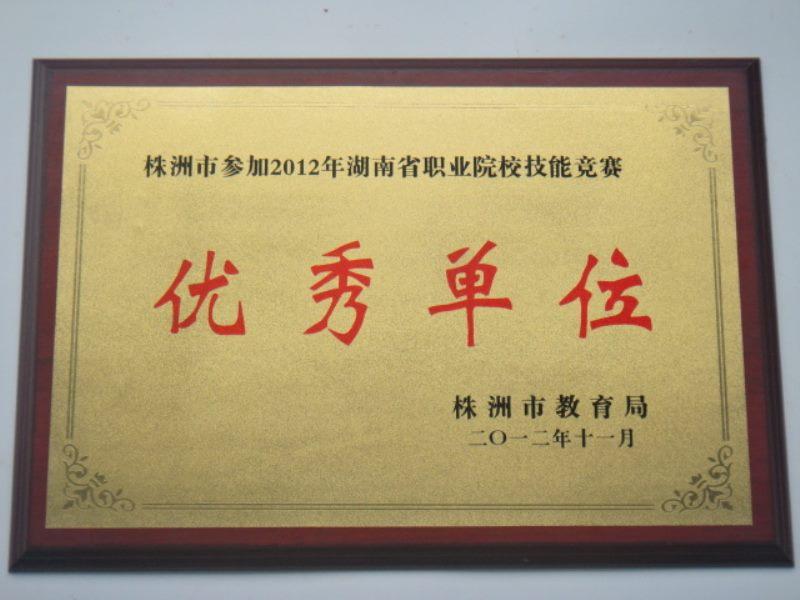 市级荣誉--株洲市参加2012年湖南省职业院校技能竞赛优秀单位.JPG