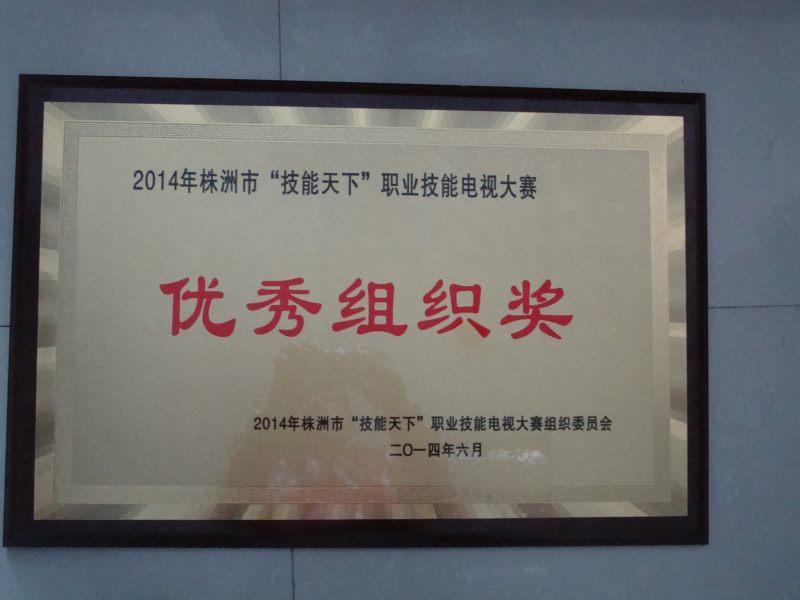 市级荣誉--株洲市技能天下优秀组织奖.JPG